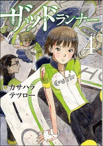 ザッドランナー  4 (バンチコミックス)