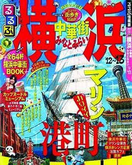 るるぶ横浜 中華街 みなとみらい'12~'13 (国内シリーズ)
