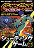 GAME SIDE (ゲームサイド) 2009年 06月号 [雑誌]