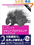 C/C++セキュアプログラミングクックブック〈VOLUME2〉対称鍵暗号の実装