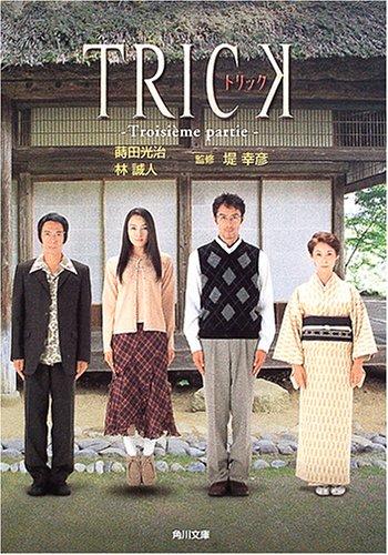 TRICK―Troisi`eme partie (角川文庫)
