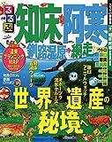 るるぶ知床 阿寒 釧路湿原 網走 (国内シリーズ)