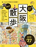 歩く地図 大阪散歩 2017 (SEIBIDO MOOK)