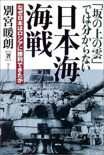 「坂の上の雲」では分からない日本海海戦―なぜ日本はロシアに勝利できたか