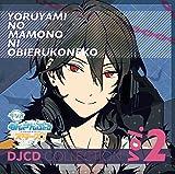 ラジオあんさんぶるスターズ!~夜闇の魔物に怯える子猫~DJCDコレクション Vol.2