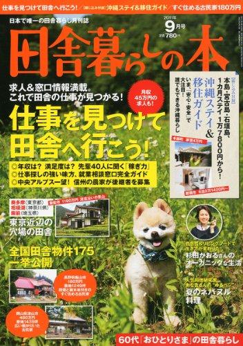 田舎暮らしの本 2011年 09月号 [雑誌]