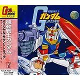 機動戦士ガンダム ― オリジナル・サウンドトラック