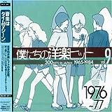 僕たちの洋楽ヒット Vol.9 1976~77