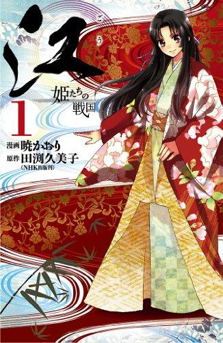 江 〜姫たちの戦国〜