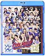 Hello!Project 2013 SUMMER COOL HELLO! ~ソレゾーレ/マゼコーゼ!~ [Blu-ray]