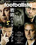 月刊フットボリスタ 2016年4月号