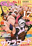 Comic GUM (コミック ガム) 2013年 11月号 [雑誌]