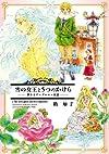 雪の女王と5つのかけら~夢みるアンデルセン童話~ (ウィングス・コミックス)
