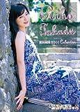 高田里穂 2011年 カレンダー 高田里穂 2011年 カレンダー