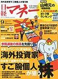 日経マネー 2013年 09月号 [雑誌]