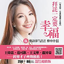Please, Be Happy! (Mandarin/Chinese Edition) (       UNABRIDGED) by Shu-Wei Lin Narrated by Shu-Wei Lin