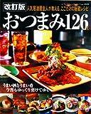 おつまみ126点 改訂版―人気居酒屋主人が教える、ここだけの秘蔵レシピ (レディブティックシリーズ no. 2523)