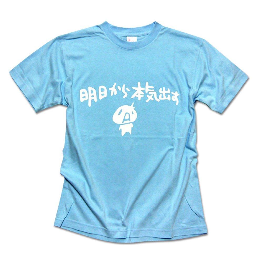 2ちゃんねる Tシャツ - 明日から本気出す