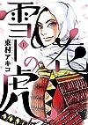 雪花の虎 1 (ビッグコミックス)