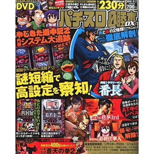 パチスロ必勝本 DX (デラックス) 2014年 09月号 [雑誌]