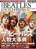 ザ・ビートルズ 人物大事典 (日経BPムック)