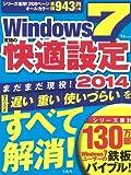 Windows7究極の快適設定 2014 (TJMOOK)