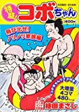 特盛!コボちゃん 2(飛び出せ!ノリノリ家族編) (まんがタイムマイパルコミックス)