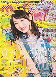 nicola (ニコラ) 2014年 08月号 [雑誌]