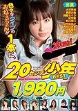 20センチ少年BEST エッチなおねえちゃん9人 [DVD]