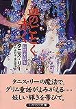 血のごとく赤く―幻想童話集 (ハヤカワ文庫FT)