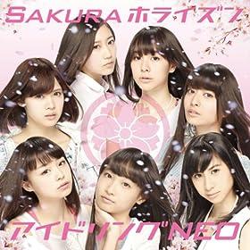 Sakuraホライズン-アイドリングNEO