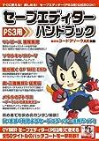 隔月刊コードフリークAR別冊 セーブエディターハンドブック (PS3用)
