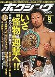 ボクシングマガジン 2014年 09月号 [雑誌]