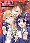 女子高生Girls-Live(6) (アクションコミックス(コミックハイ!))