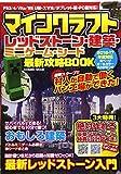 マインクラフトレッドストーン・建築・ミニゲーム・シード最新攻略BOOK―PS3/4/Vita/Wii U版・スマホ/タブレ (COSMIC MOOK)