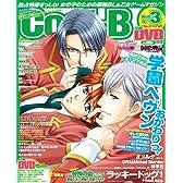 Cool-B (クールビー) 2011年 03月号 [雑誌]
