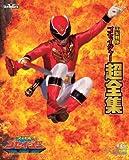<初回生産限定>帰ってきた天装戦隊ゴセイジャー last epic 超全集版【DVD】