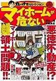 カバチ!!!セレクション マイホームが危ない (講談社プラチナコミックス)