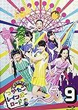 目指せ甲子園! つかたこレインボーロード 9 [Blu-ray]