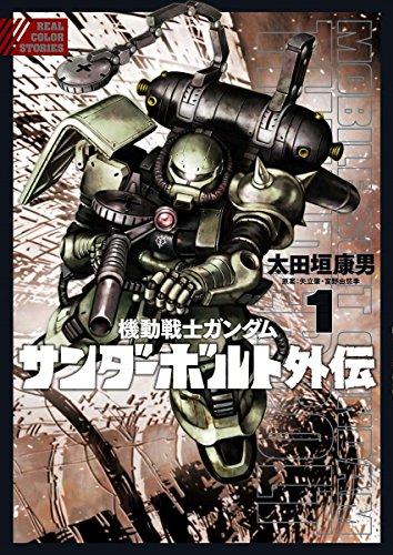 機動戦士ガンダム サンダーボルト 外伝 1 (ビッグ コミックス〔スペシャル〕)