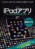 iPadアプリベストカタログ