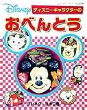 ディズニーキャラクターのおべんとう (レディブティックシリーズ―料理 (2530))