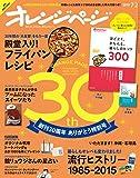オレンジページ 2015年 7/2号 [雑誌] -