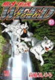 銀牙伝説ウィード 51 (ニチブンコミックス)