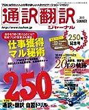 通訳翻訳ジャーナル 2012年 07月号 [雑誌]