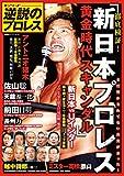 新シリーズ 逆説のプロレス 徹底検証 新日本プロレス黄金時代スキャンダル (双葉社スーパームック)
