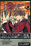 ツバサ―Reservoir chronicle (14) (講談社コミックス―Shonen magazine comics (3655巻))