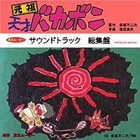 元祖天才バカボン~サウンドトラック総集盤