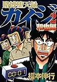 賭博堕天録カイジ 和也編 2 (ヤングマガジンコミックス)