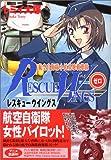 レスキューウイングスゼロ (MFコミックス)